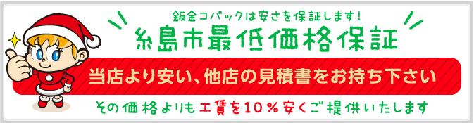 鈑金コバックは安さを保証します!糸島市最低価格保証 当店より安い、他店の見積書をお持ち下さい。その価格よりも10%安くご提供いたします!