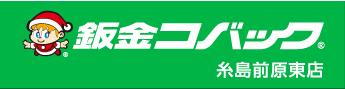 板金の鈑金コバック 糸島前原東店